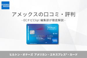 ヒルトン・オナーズ アメリカン・ エキスプレス®・カード券面画像