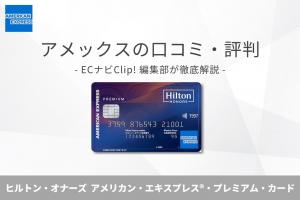 ヒルトン・オナーズ アメリカン・ エキスプレス®・プレミアム・カード券面画像