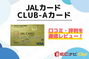 JALカード CLUB-Aカード券面画像
