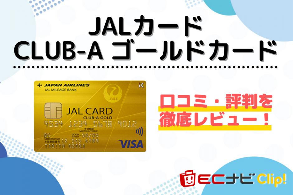 JALカード CLUB-Aゴールドカード券面画像