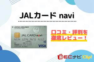 JALカード navi券面画像