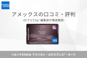 ペルソナSTACIA アメリカン・ エキスプレス®・カード券面画像