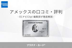 プラチナ・カード®券面画像