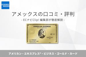 アメックスビジネスカード券面画像