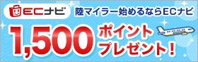 陸マイラー始めるならECナビ!500ポイントプレゼント!