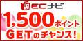 ECナビ 500ポイントGETのチャンス!