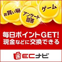 お買い物・アンケート回答・ゲームなどで毎日ポイントGET! 現金などに交換できるECナビ