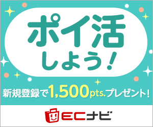 ポイ活しよう! 新規登録で1,000ポイントプレゼント!