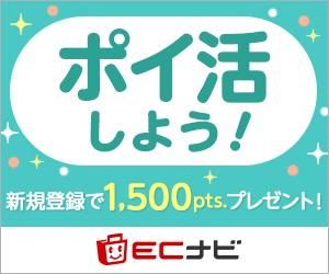 ポイ活しよう!新規登録で1,000ポイントプレゼント!
