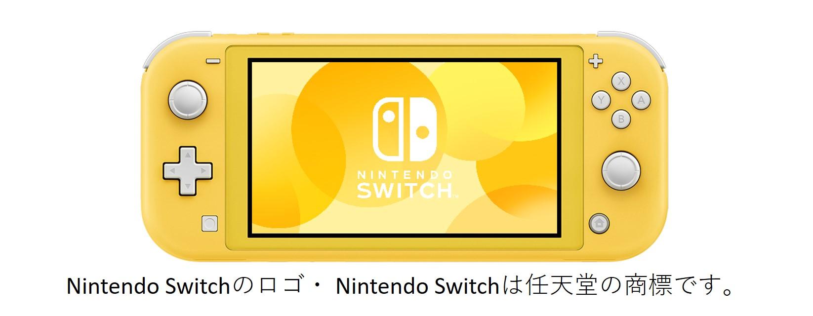 Nintendo Switch Lite【1名様】
