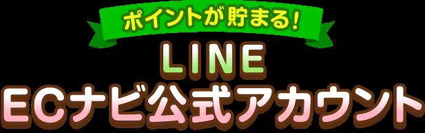 LINE ECナビ公式アカウント