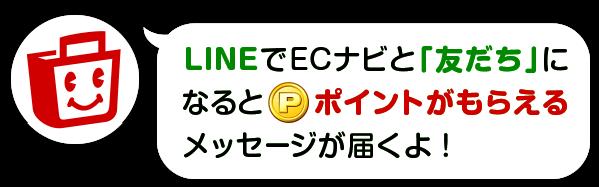 LINEでECナビと「友だち」になるとポイントがもらえるメッセージが届くよ!