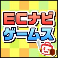 ECナビゲームス