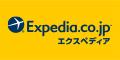 Expedia Japan【ホテル予約ならエクスペディア】