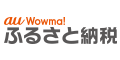 au Wowma!ふるさと納税