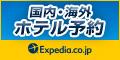 【ホテル予約】エクスペディア・Expedia