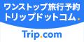 Trip.com(トリップドットコム)