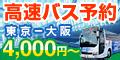 楽天トラベルの高速バス・夜行バス予約サイト