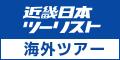 近畿日本ツーリスト 海外ツアー