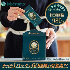 【実質半額】タベルモフレークタイプお試しパック980円(タベルモ)
