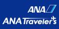 ANA公式旅行サイト【ANAトラベラーズ】