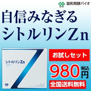 シトルリンZn(協和発酵バイオ)