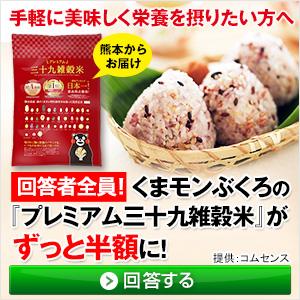 プレミアム三十九雑穀米(コムセンス)