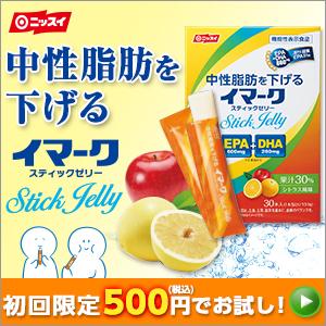 イマークスティックゼリー(日本水産)
