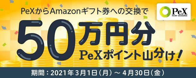【PeX】Amazon交換キャンペーン実施中