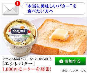 エシレバター 1000円モニター(ドレステーブル)