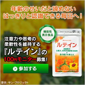 ルテイン 100円モニター(サン・プロジェクト)