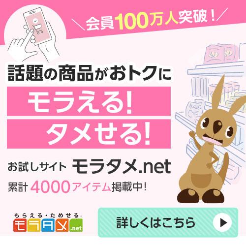 モラタメ.net(ドゥ・ハウス)