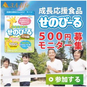 せのびーる ココア味 500円モニター(スリーエー・ライフ)
