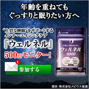 ウェルネル 500円モニター(メビウス製薬)