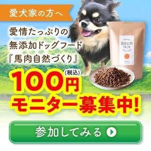 馬肉自然づくり 100円モニター(利他フーズ)