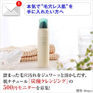 肌ナチュール「炭酸クレンジング」500円モニター(Waqoo)
