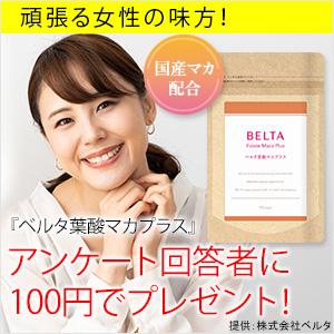 ベルタ葉酸マカプラス 100円モニター(ビーボ)