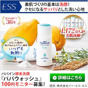 パパイン酵素洗顔 パパウォッシュ(イー・エス・エス)