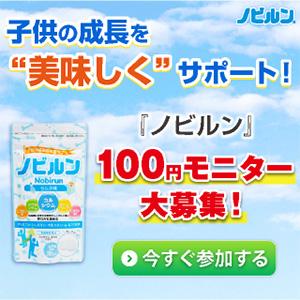 ノビルン 100円モニター(高光製薬)