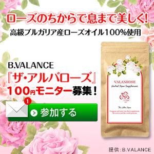 ザ・アルバローズ100円モニター(B.VALANCE)