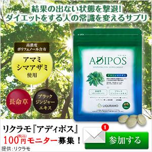 アディポス 100円モニター(リクラモ)