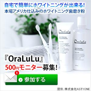 ホワイトニング歯磨き粉 OraLuLu 500円モニター(ASTYONE)