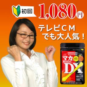マカDX(すこやか工房)