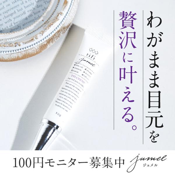 まつ毛美容液 ジュメル 100円モニター(tifi)