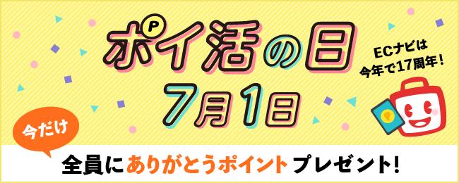 ECナビ17周年【ポイ活の日】WEBイベント