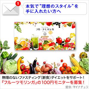 フルーツモリンガ 100円モニター(マイナチュラ)