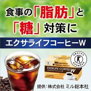 エクサライフコーヒーW お試しセット 500円モニター(ミル総本社)