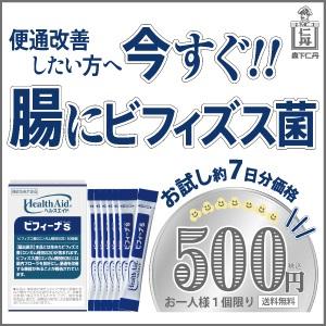 ビフィーナS お試し500円(森下仁丹)