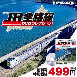 JR全路線DVDコレクション 創刊号499円(デアゴスティーニ・ジャパン)