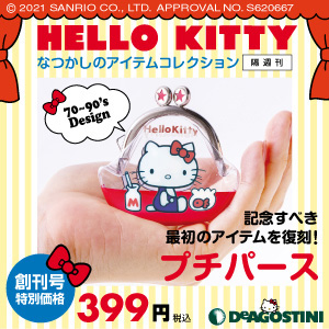 HELLO KITTY(デアゴスティーニ・ジャパン)